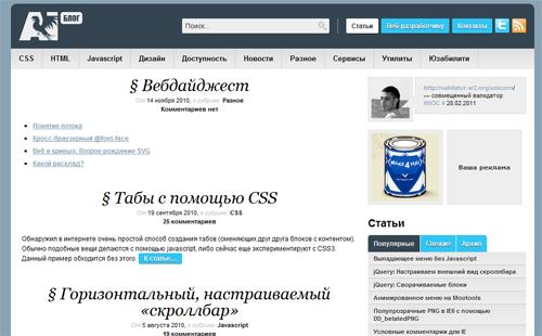 Блог Алексея Ильина